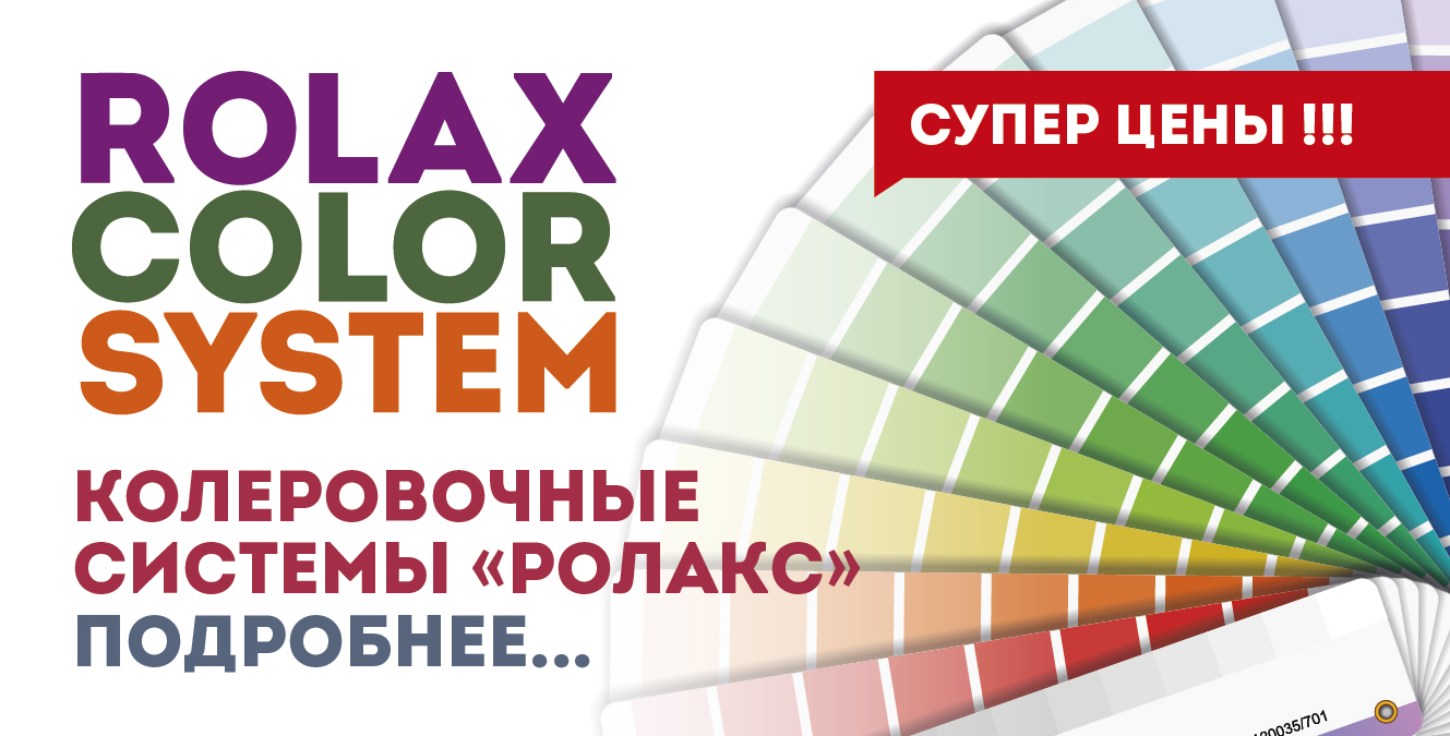 RolaxColorSystem